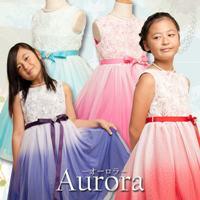 子供ドレス KD322 オーロラ