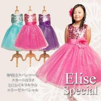 子供ドレス RK1025 エリーゼ スペシャル