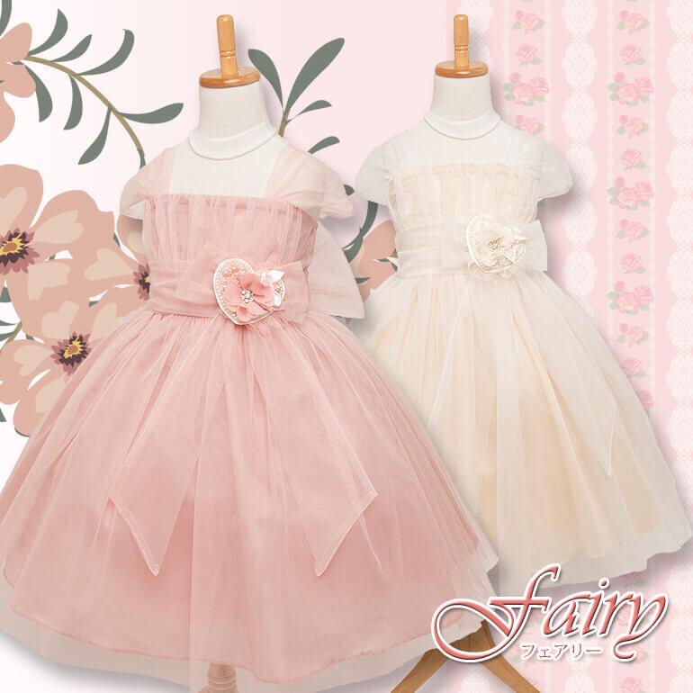 子供ドレス MB293 フェアリー(全2色)