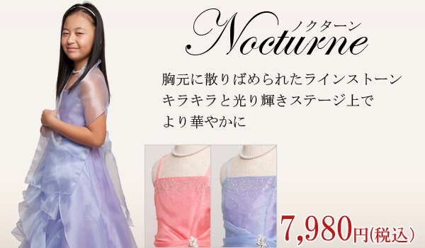 子供ドレス ノクターン