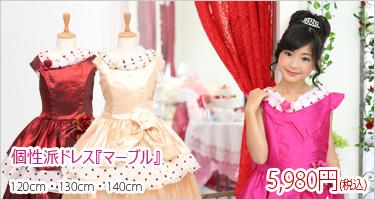 子供ドレス KK2080 マーブル(全3色)