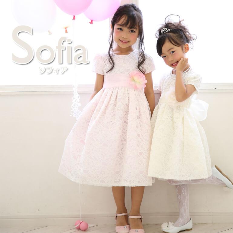 子供ドレス CK967 ソフィア