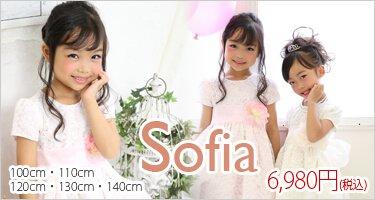 子供ドレス CK967 ソフィア(全2色)