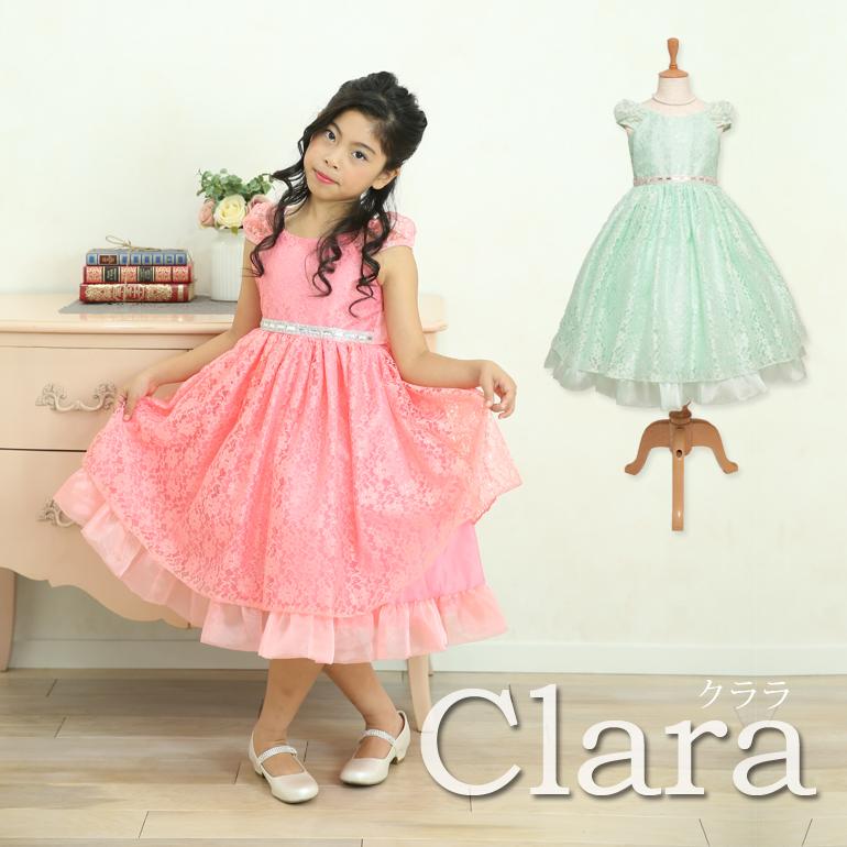 子供ドレス KK6388 クララ