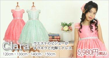 子供ドレス KK6388 クララ(全2色)
