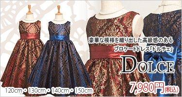 子供ドレス KK2066N ドルチェ