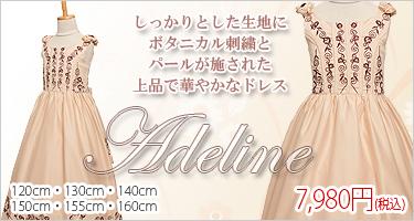 子供ドレス(ロングドレス) H6003 アデリーヌ
