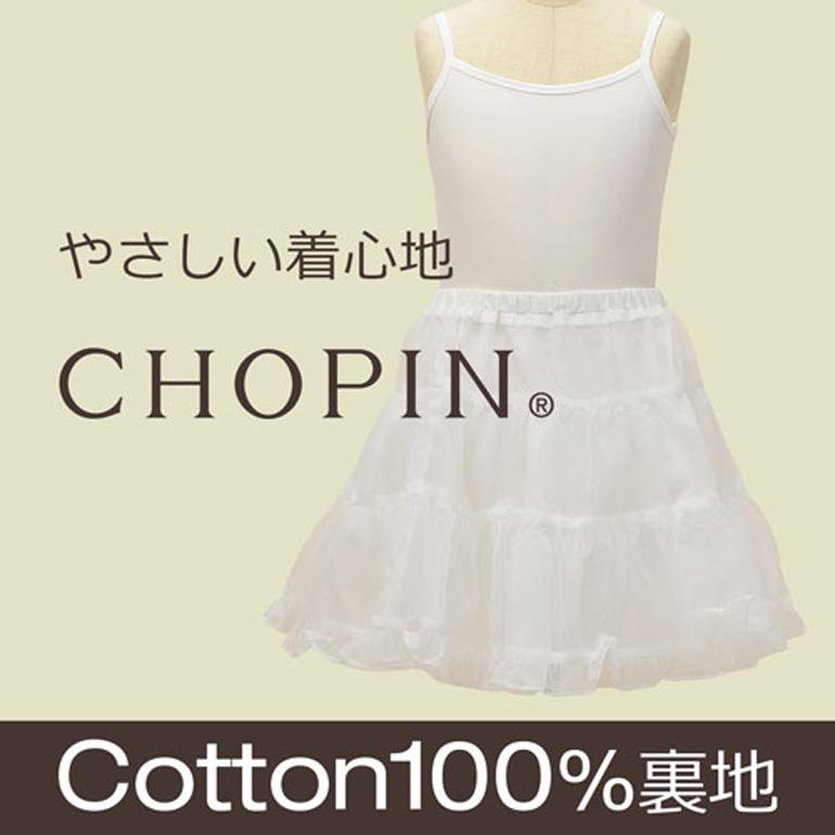 CHOPIN deux 妖精ショートパニエ  6310/6510