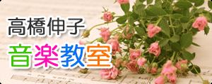 高橋伸子音楽教室