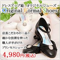 ドレスアップ姫オリジナルフォーマルシューズ